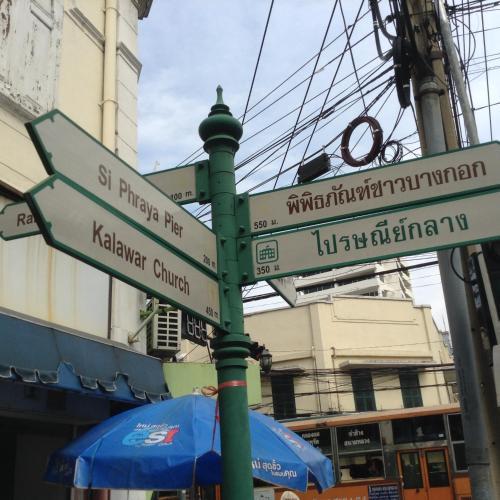 BC Guesthouse Si Phraya photo 24
