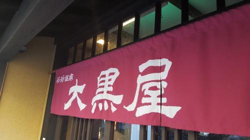筋湯溫泉大黑屋旅館 Suziyu Onsen Daikokuya