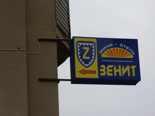 Zenit Hotel, Kislovodsk, Russia