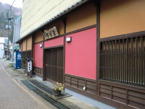 Motoyu Arimaya - Accommodation - Aizuwakamatsu