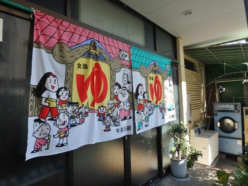 Azuma no Yu - Accommodation - Nagano