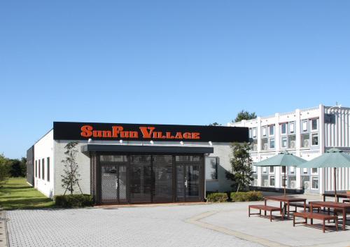 孫樂村酒店 Sun Fun Village