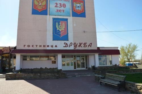 . Hotel Druzhba