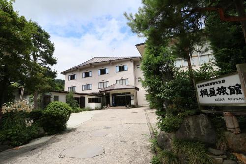 桐谷日式旅館 Kiriya Ryokan
