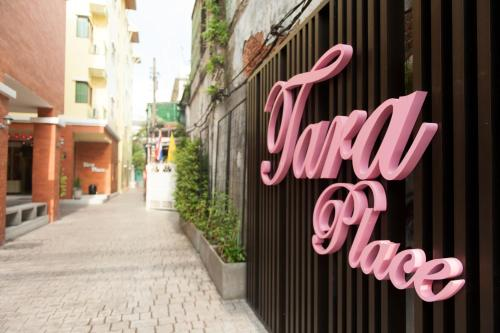 Taraplace Hotel Bangkok photo 12