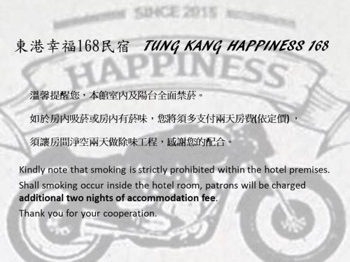 東港幸福168民宿 TK Happiness 168 B&B