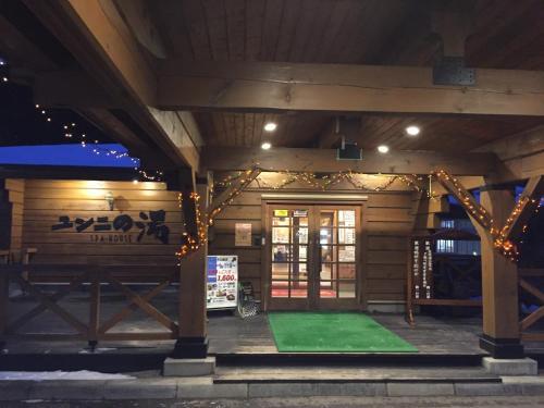雲妮的話溫泉餐廳旅館 Spa&Restaurant Yunni no yu