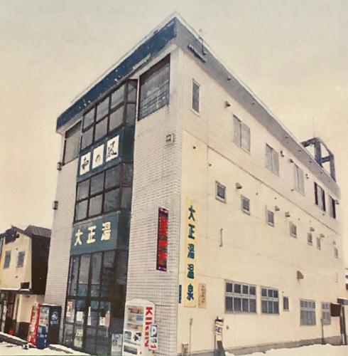 小樽和之風旅館 Guesthouse Otaru Wanokaze