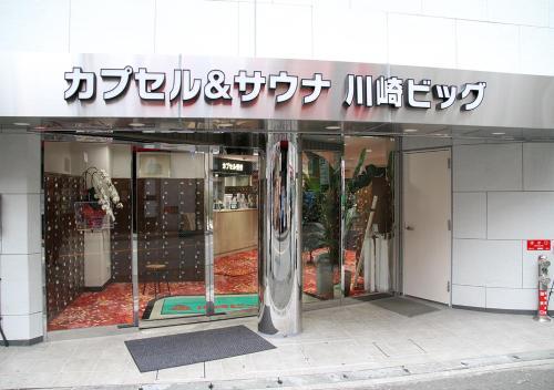 大川崎桑拿膠囊旅館 Capsule & Sauna Kawasaki Big