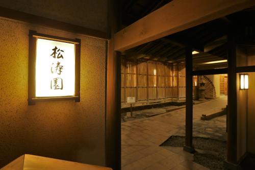 松濤園日式旅館 Shotoen