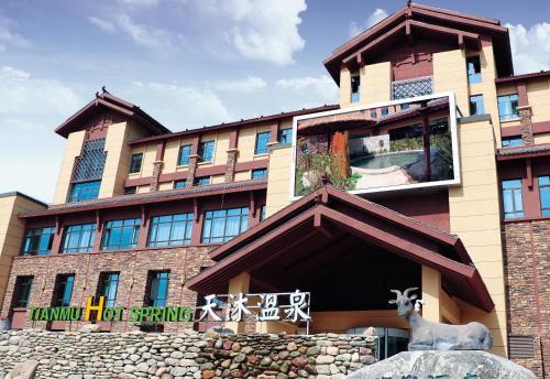 . Ningxia Manputianmu Hotspring Hotel