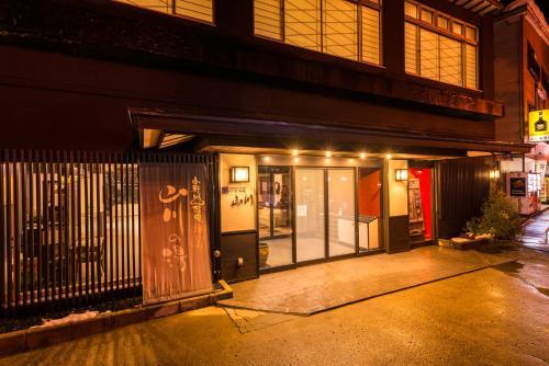 高宫山川旅馆
