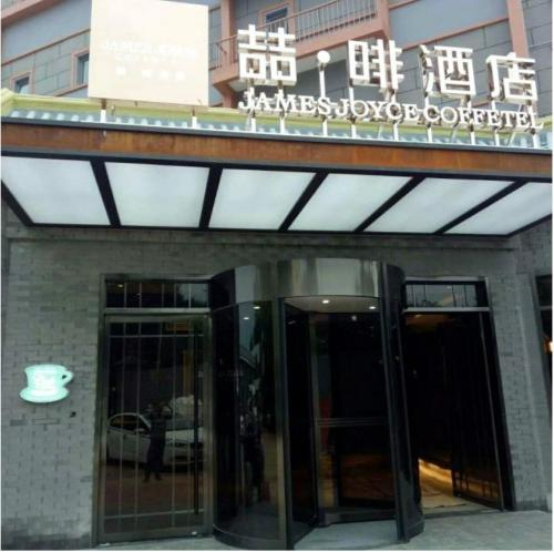 James Joyce Coffetel Beijing Bell And Drum Tower Branch