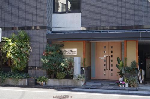 安尼可思勝太郎日式旅館