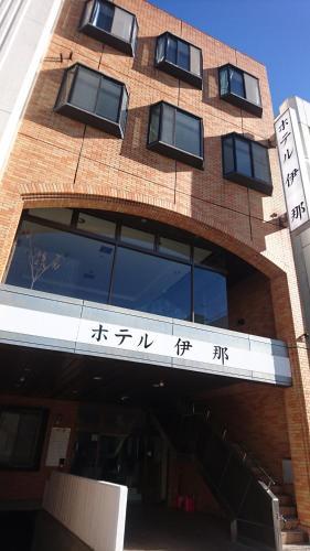 伊那酒店 Hotel Ina