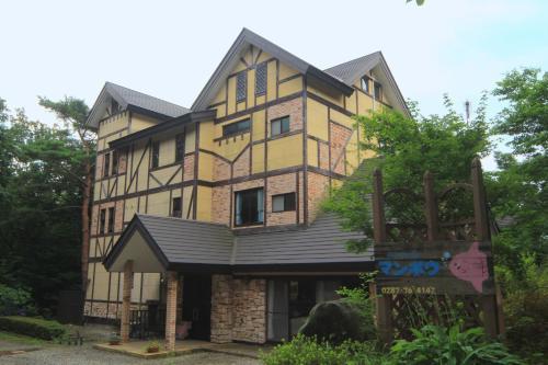 曼波日式旅館 Pension Manbou