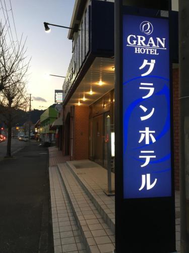 格蘭飯店 Gran Hotel