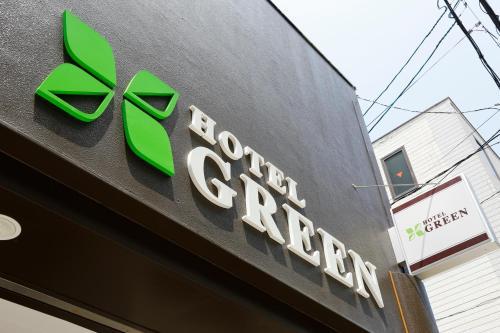 格林酒店 Hotel Green