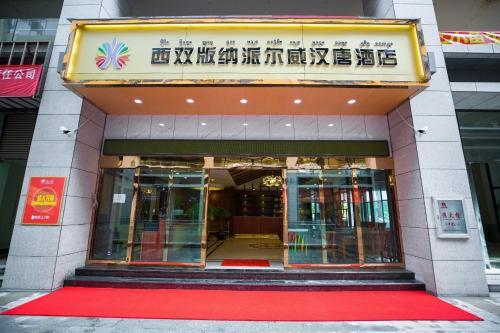 __{offers.Best_flights}__ Xi Shuang Ban Na Pearwee Hart&Tang Hotel