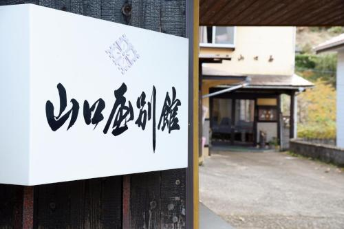 山口別館 Yamaguchiya Bekkan