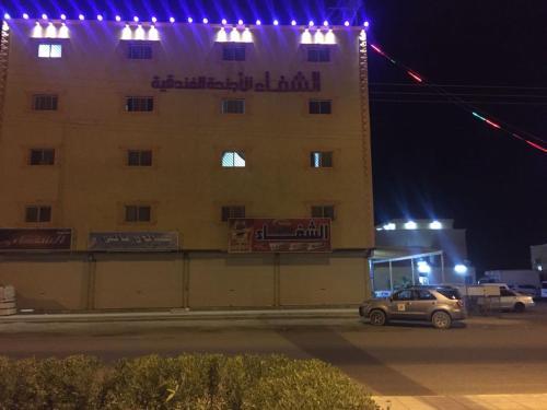 Al Shifa Hotel Apartments