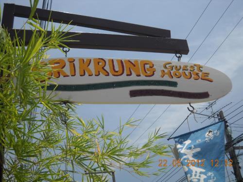 Srikrung Guesthouse photo 18