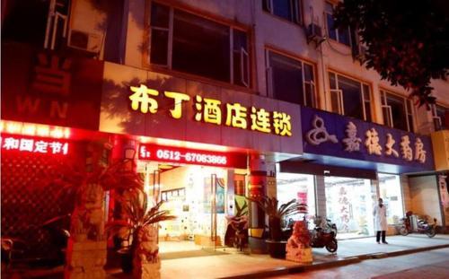 Pod Inn Suzhou Wuzhong Market Bibo Street