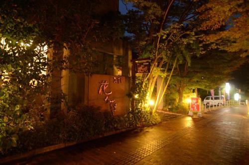 禦宿花水木旅館 Oyado Hanamizuki