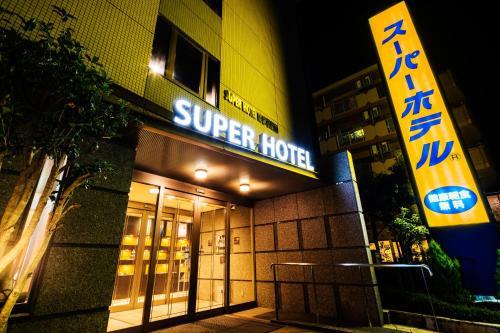 南彥根站前超級酒店 Super Hotel Minami Hikone Ekimae