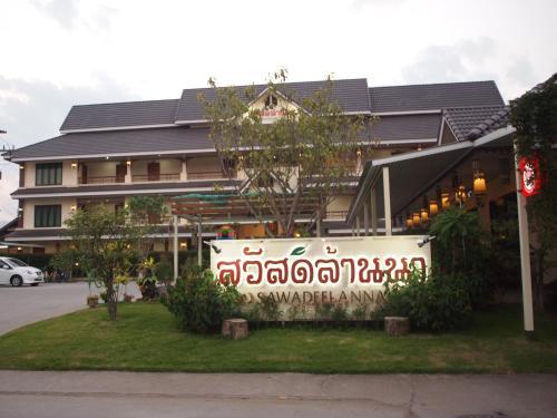 Sawadeelanna Hotel Nan
