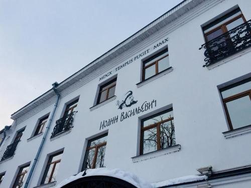 . Boutique Hotel Ioann Vasilievich