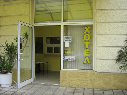 Hotel Maritsa