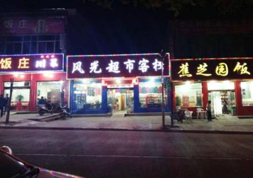 Huashan Fengguang Hostel Weinan