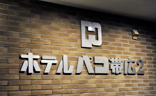 帕克奧幣赫羅2酒店 Hotel Paco Obihiro 2