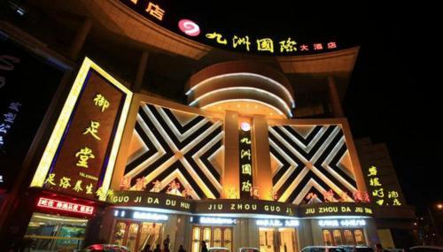 Jingdezhen Jiuzhou International Hotel