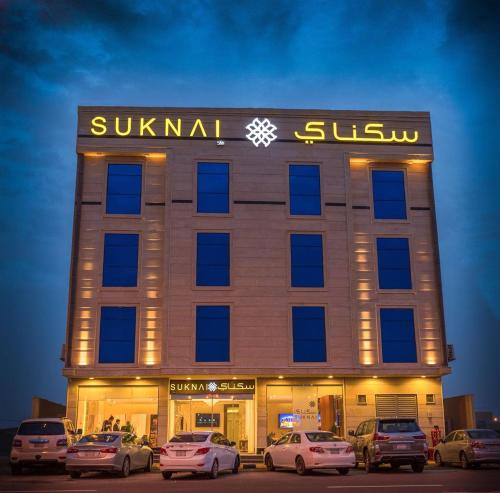 . Suknai Hotel Suites Al Khozama
