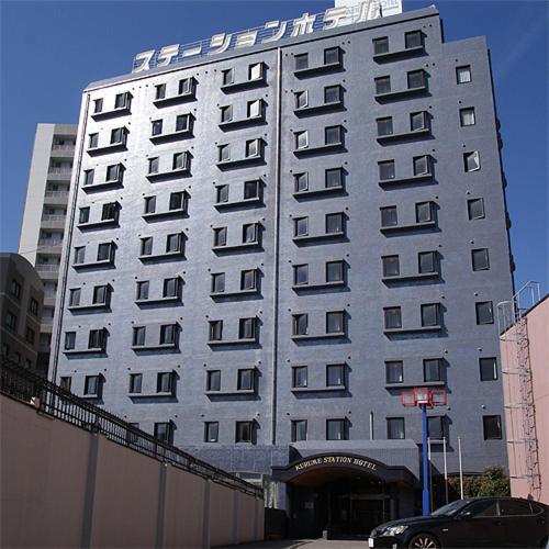 久留米站前飯店 Kurume Station Hotel