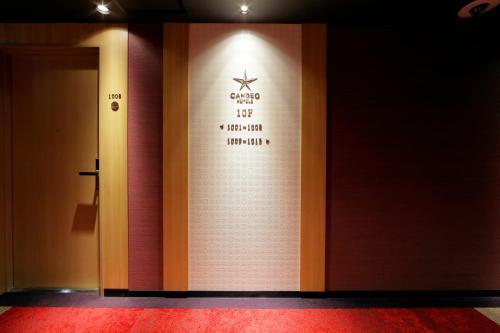 Candeo Hotels Tokyo Shimbashi photo 55