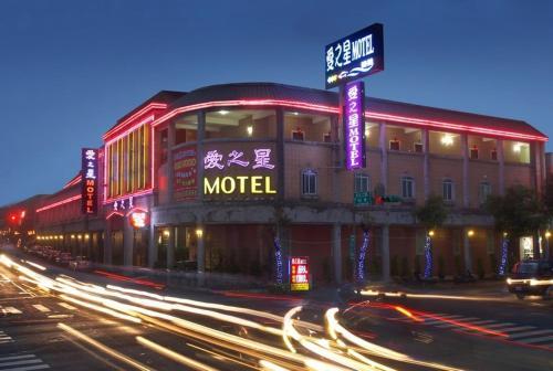 愛之星汽車旅館 Love Star Motel
