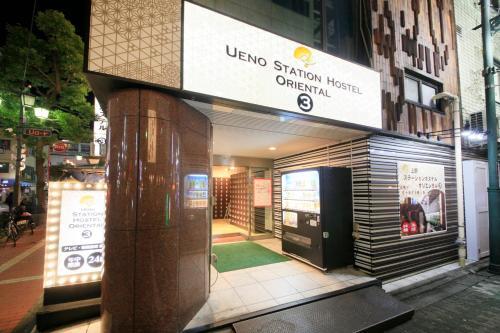 上野ステーションホステルオリエンタルⅢ(男性専用)