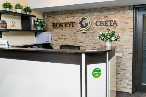 Vokrug Sveta Dubna Hotel