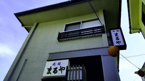 丸屋傳統日式旅館 Ryokan Maruya