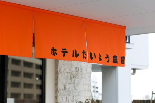Hotel Taiyo Nouen Furumitsu
