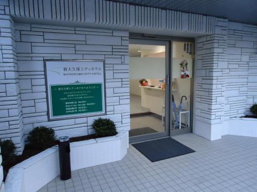 新大久保城市酒店 Shin-Okubo City Hotel