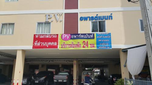 P.V. Apartment P.V. Apartment