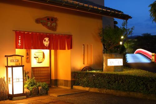 高砂禦宿日式旅館 Onyado Takasago