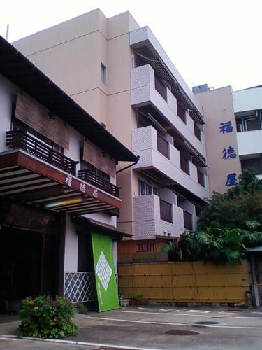 小浜溫泉福德屋旅館 Fukutokuya Ryokan