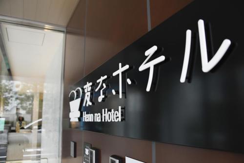 Henn na Hotel Tokyo Hamamatsucho photo 14