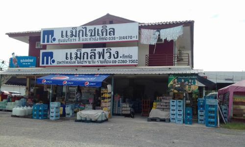 Maxliving Saraburi Maxliving Saraburi