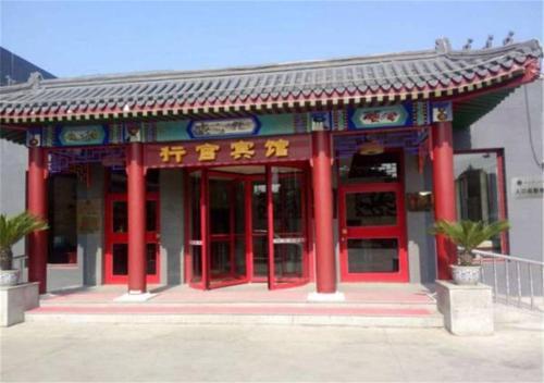 Western Qing Tombs Xinggong Hotel